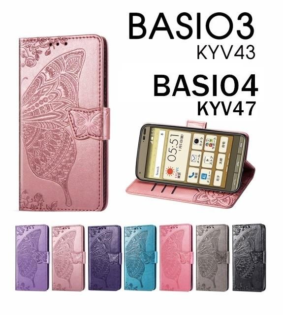 BASIO4 KYV47 ベイシオ4 ケース BASIO3 KYV43専用...