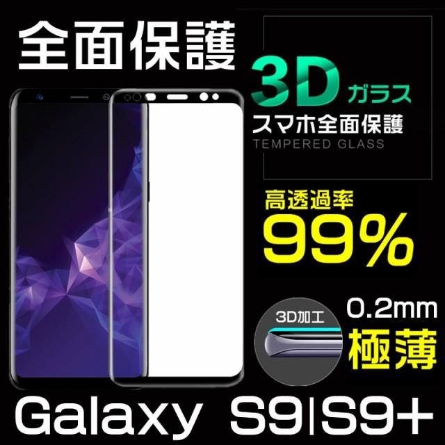 ギャラクシーs9/s9+ 強化ガラスフィルム 全面 耐...