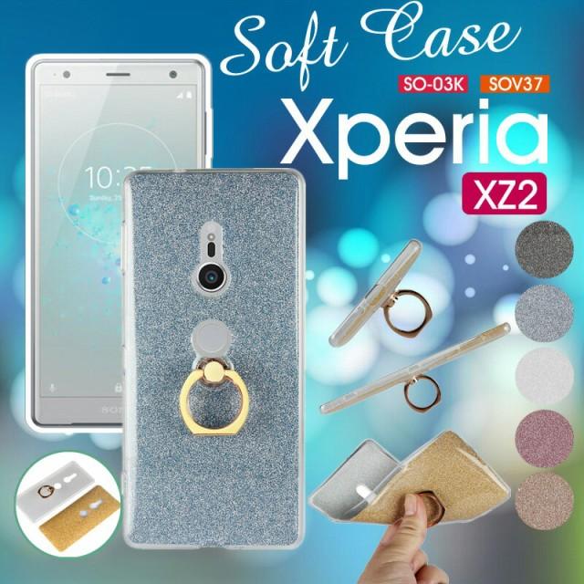 Xperia XZ2ケース ラメ きらきら Xperia XZ2 SO-0...
