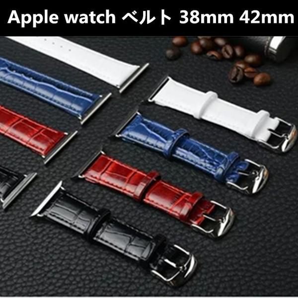 Apple watch ベルト バンド 38mm 42mm クロコダイ...