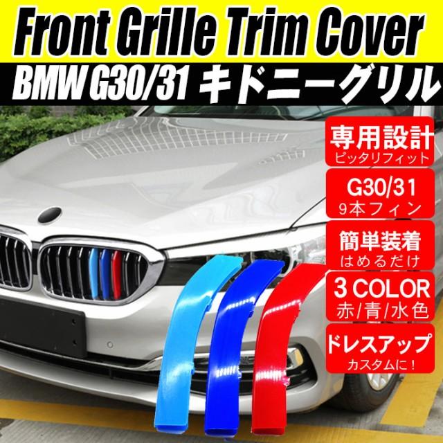 BMW G30/31 5シリーズ フロントグリル アクセサリ...