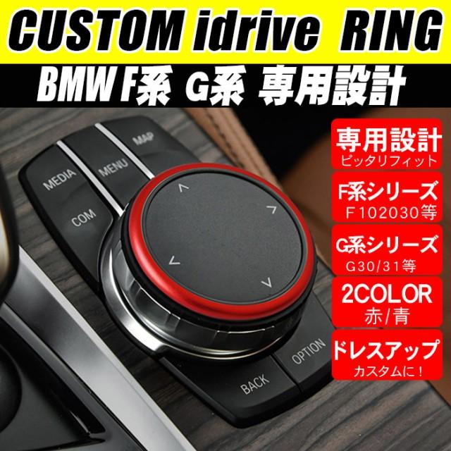 BMW idrive リングトリム (NBT タッチパットコン...
