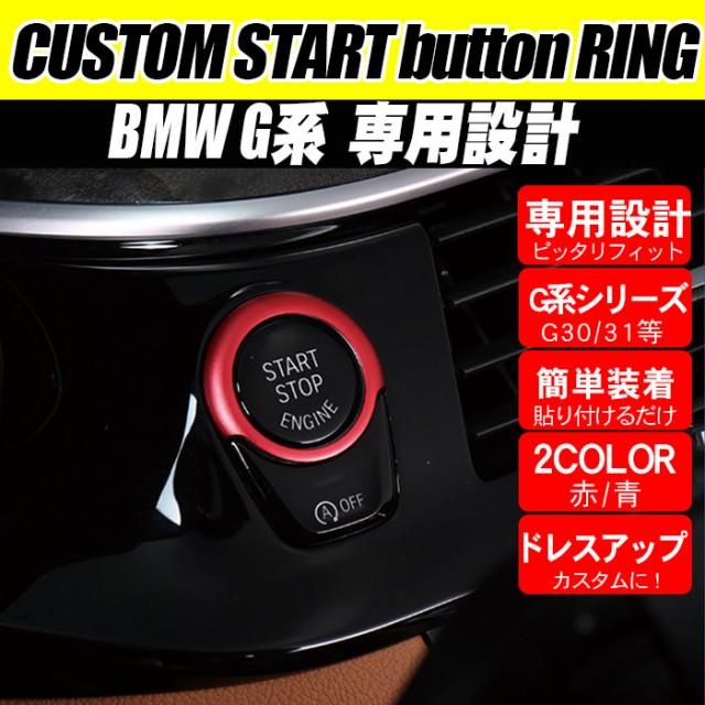 BMW エンジン スタート プッシュ ボタンリング G...