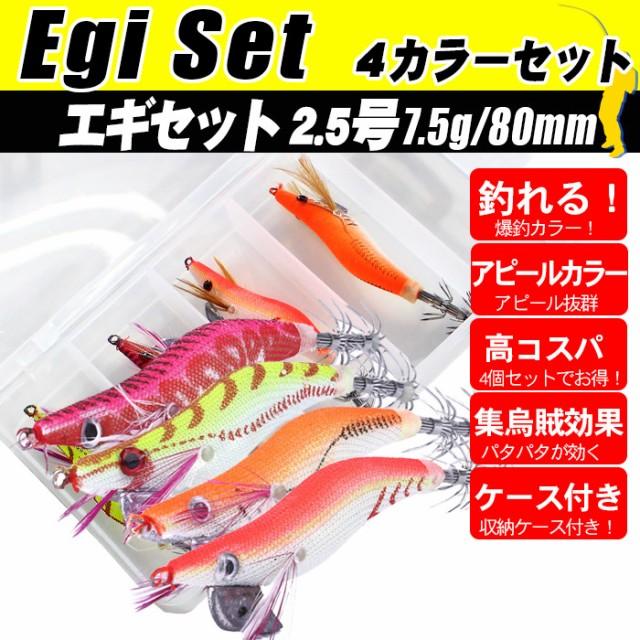 エギセット 2号 4個入り ケース付き 80mm/7.5g エ...