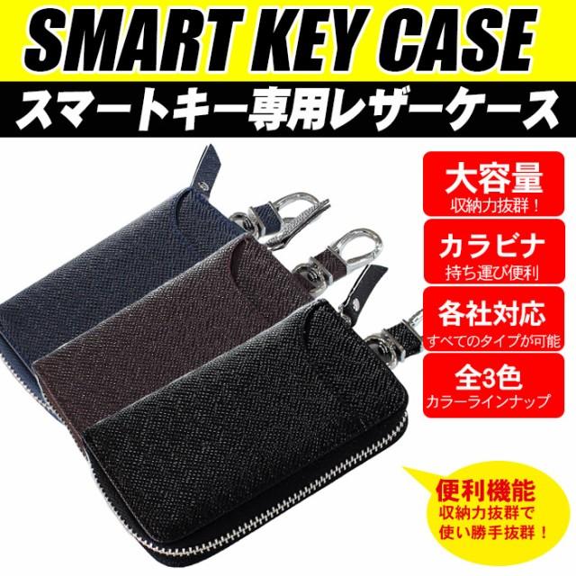 スマートキーケース 6連  レザー カードケース キ...