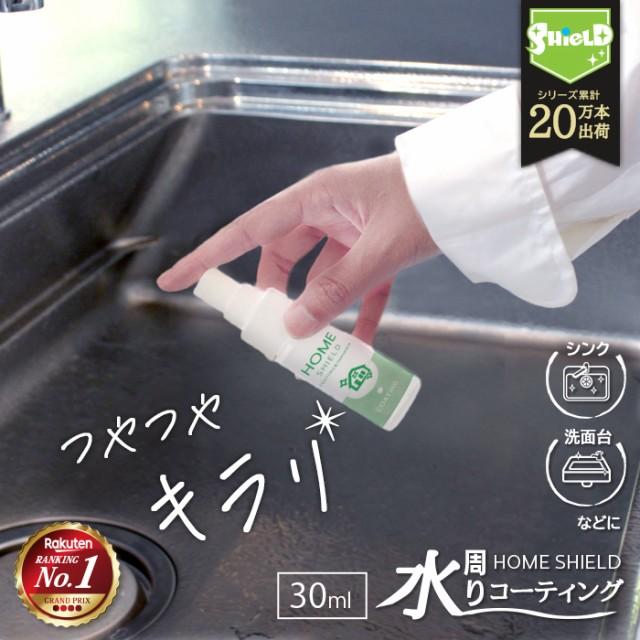 【MAX20%オフクーポン配布中】【お試し用】 水回...