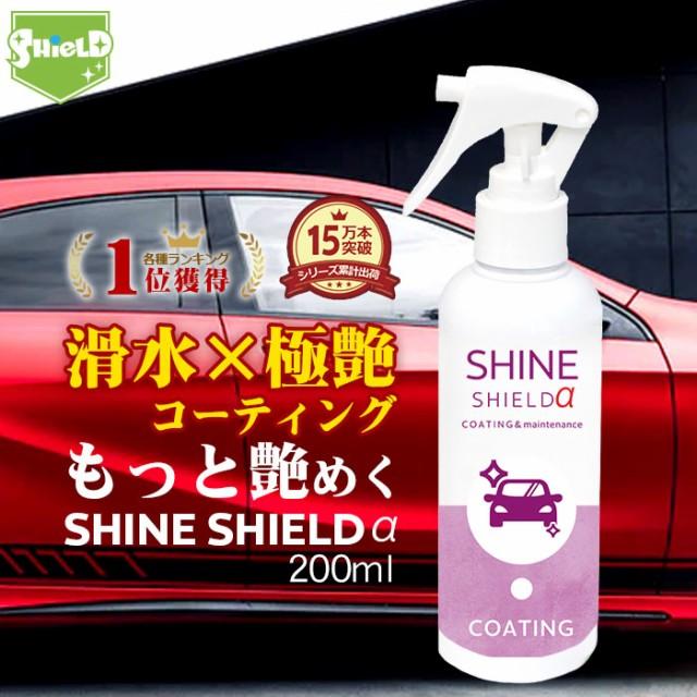 【MAX20%オフクーポン配布中】車 洗車 コーティン...