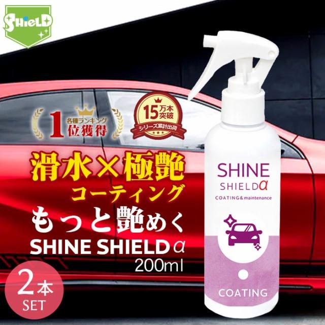 車 洗車 コーティング剤 プロ仕様 シャインシール...