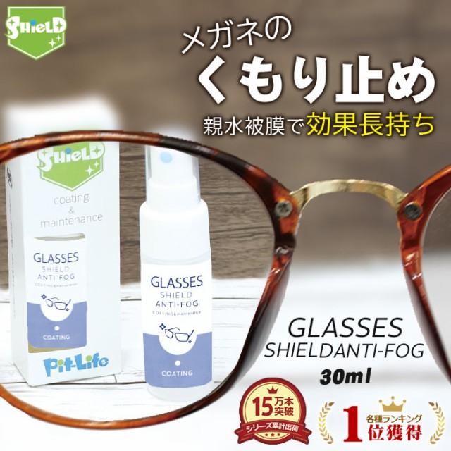 【MAX20%オフクーポン配布中】眼鏡の曇り止めクリ...