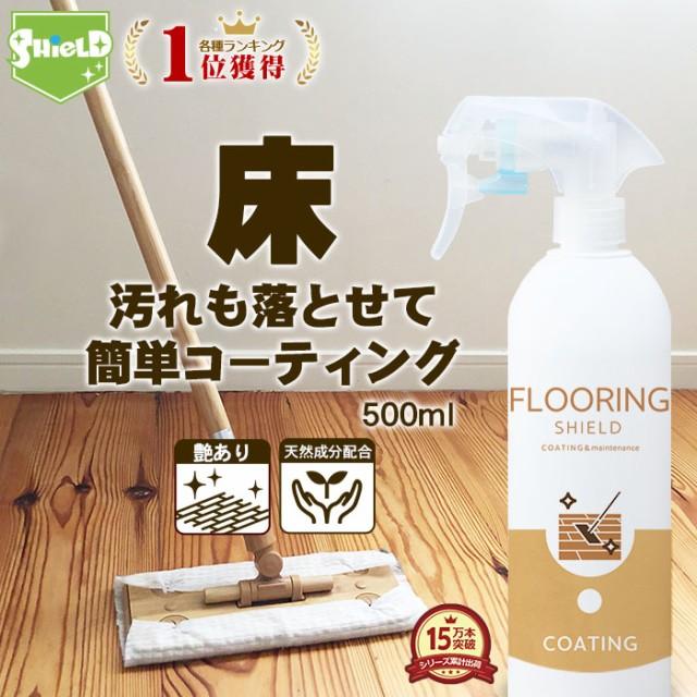 フローリング 掃除 専用 コーティング剤 FLOORING...