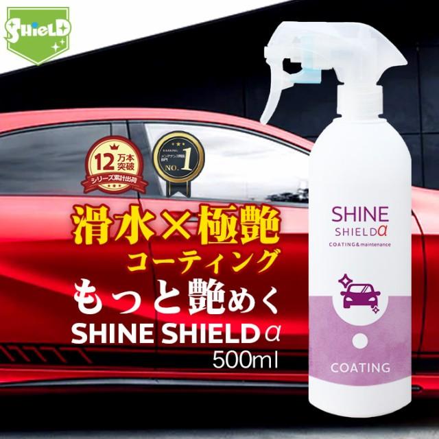 車 洗車 滑水 コーティング剤 シャインシールドα...