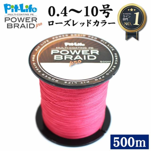 【MAX20%オフクーポン配布中】PEライン 500m 高強...