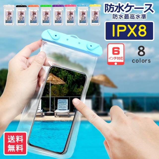 全機種対応 スマホ 完全 防水ケース IPX8 | iPhon...