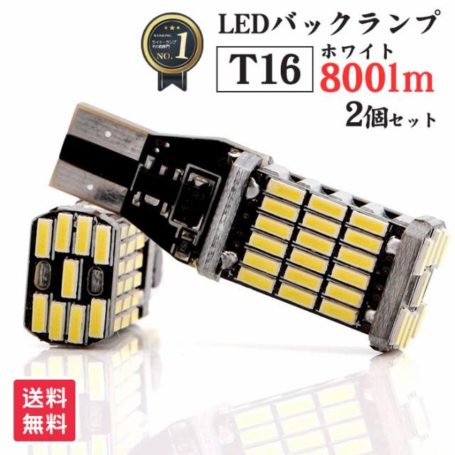 【最大1000円オフ!クーポン】T16 LED 爆光 バック...