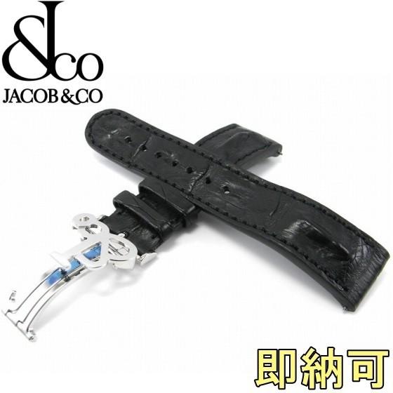 即納可 ジェイコブ JACOB&CO 手縫いワニ革ベルト ...