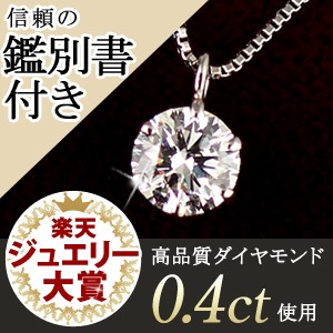 鑑別書付 ダイヤモンド ネックレス 一粒 0.4カラ...