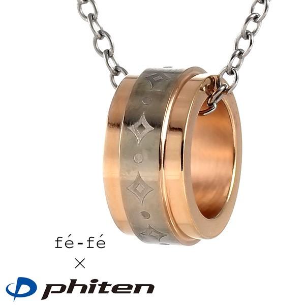 ファイテン Phiten チタン ペンダント ネックレス...