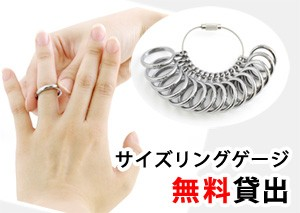 婚約指輪 サイズリングゲージ 無料貸出し