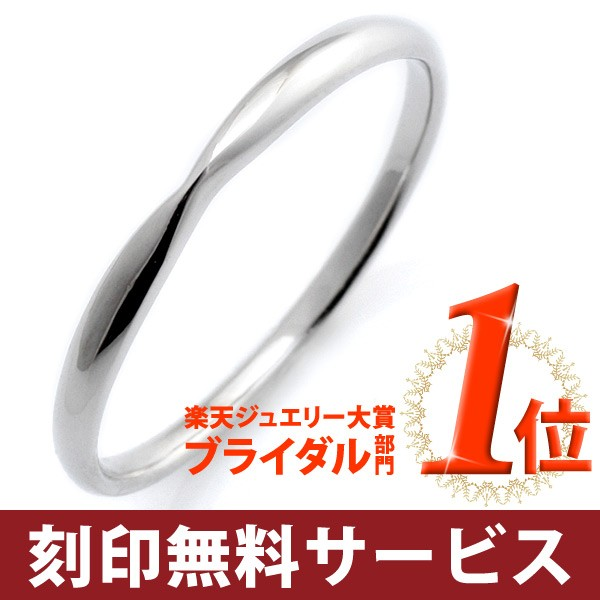 結婚指輪 プラチナ レビュー高評価!! 結婚指輪 マ...
