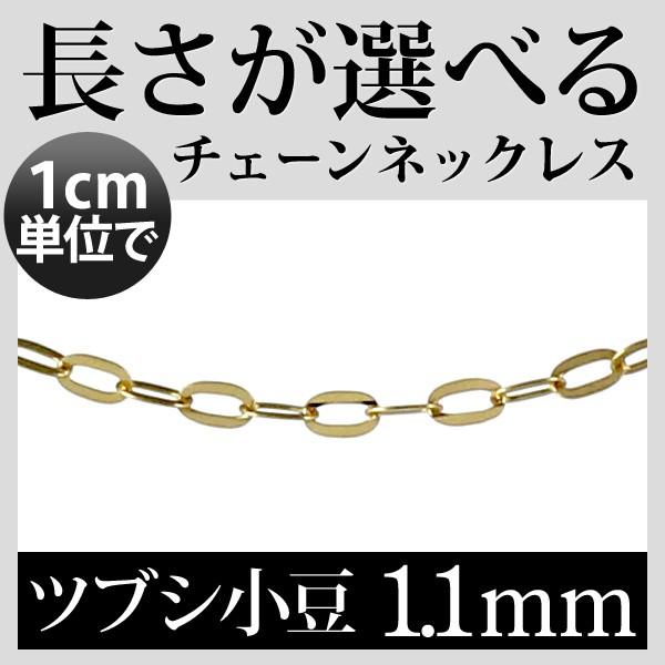 ネックレス 18金 K18 18k ツブシ小豆 アズキ 線径...