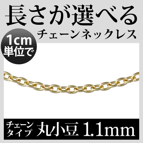 ネックレス 18金 K18 18k 丸小豆 アズキ 線径0.30...