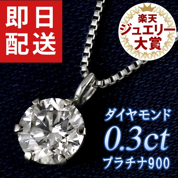 ダイヤモンド ネックレス 0.3カラット プラチナ90...