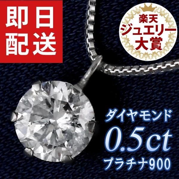レビュー高評価!! ダイヤモンド ネックレス 0.5カ...