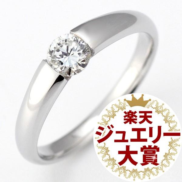 婚約指輪 鑑別書付き エンゲージリング ダイヤモ...