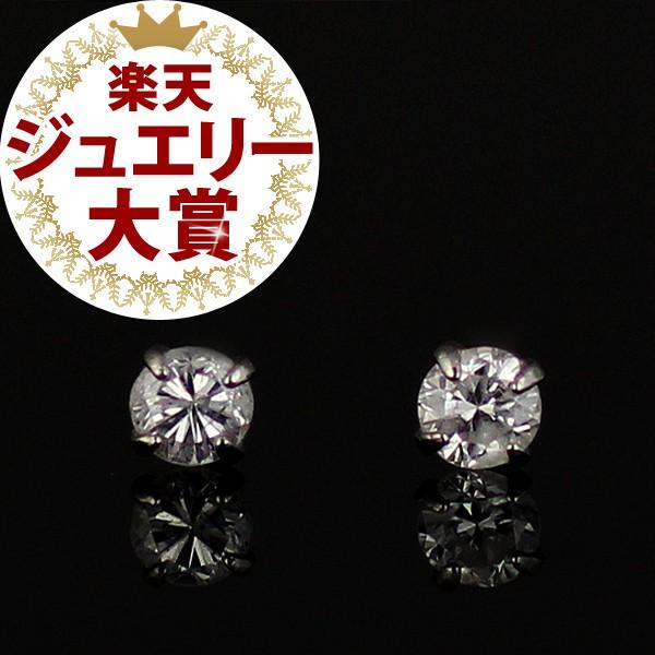 ダイヤモンド ピアス プラチナ 900 ダイヤ 計0.05...