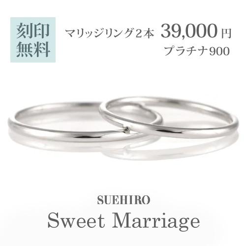 母の日 結婚指輪 マリッジリング プラチナ ゴール...