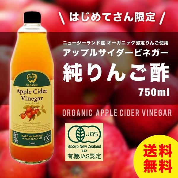 初回限定 アップルサイダービネガー 純りんご酢 7...