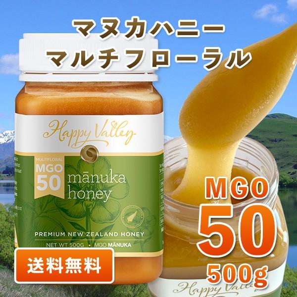 マヌカハニー MGO 50 マルチフローラル 500g ニュ...