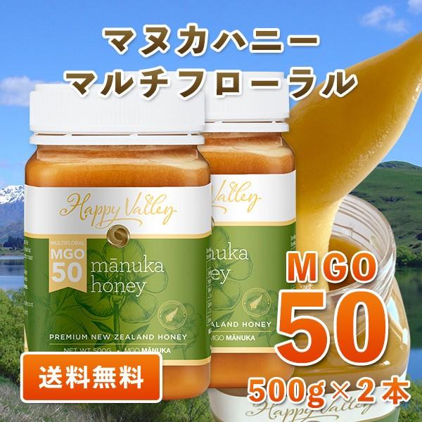 マヌカハニー MGO 50 マルチフローラル 500g ×2...