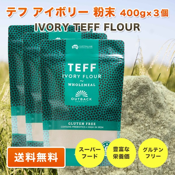 テフ 粉末 アイボリー 400g ×3個 TEFF IVORY FLO...