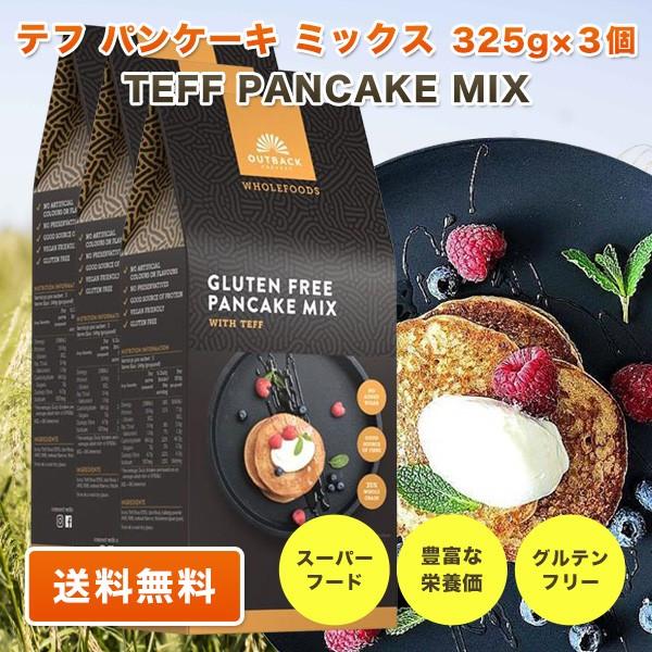 テフ パンケーキ ミックス 325g ×3個 TEFF PANCA...