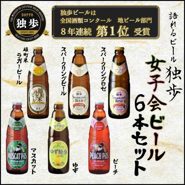 ギフト/贈答 ビールセット 女子会セット 飲み比べ 独歩ビール 地ビール ラガー ピーチ マスカット ゆず スパークリング ラガー 送料無料