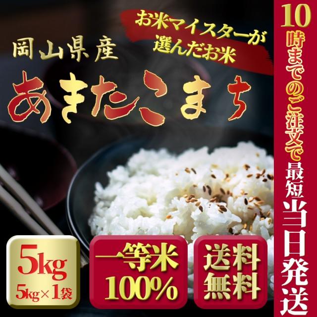新米 お米 安い 30年度岡山県産 あきたこまち 5kg...