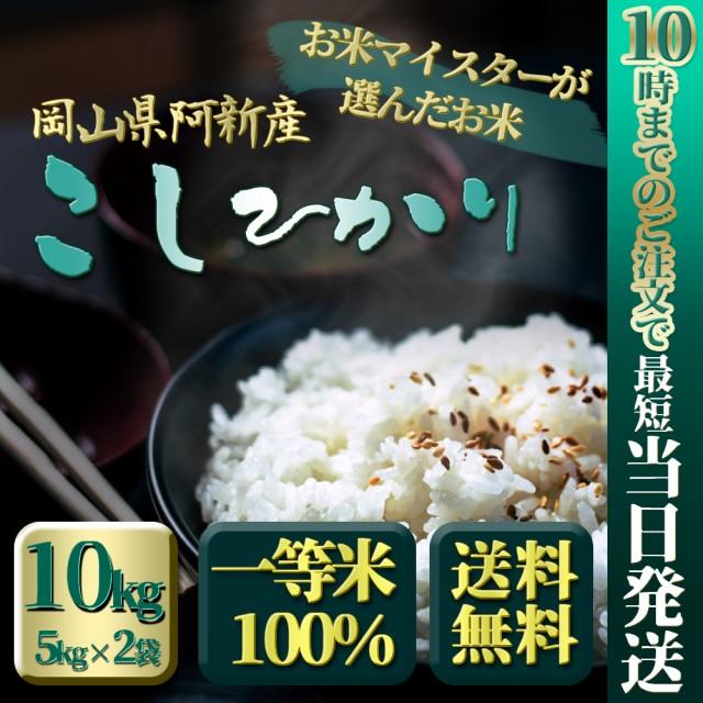 新米 お米 高級米 30年度岡山県 阿新産 こしひか...