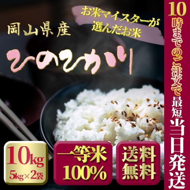お米 安い 29年度岡山県産 ひのひかり 関西のコシ...