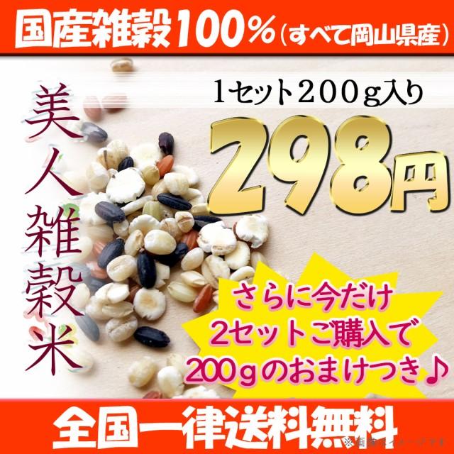 ポイント消化 ぽっきり 安い お試し 美人七穀米20...
