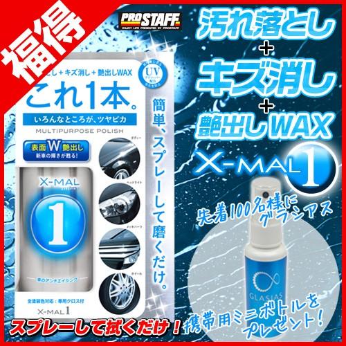 S101 エックスマールワン | ワックス 水垢 汚れ落...