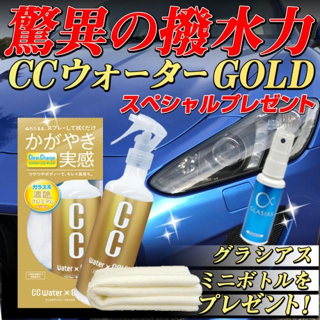 CCウォーターゴールド 300ml S121 | ccウォーター...