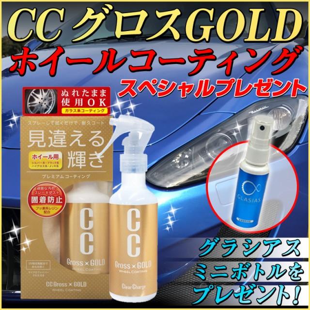 高い耐久&撥水性を発揮するホイール用コート剤 CC...