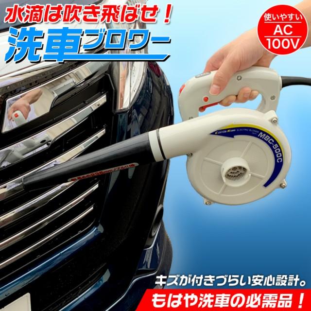 820708 パワーアップ ブロワー 洗車 550W | 送風 ...
