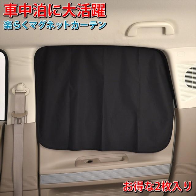 Z87 Z86 楽らくマグネット カーテン L M | 車内 ...