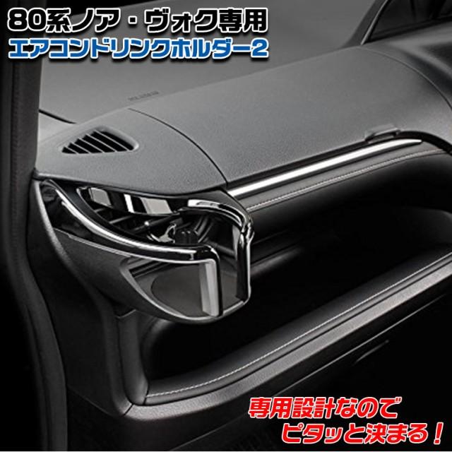 SY-NV10 エアコン ドリンクホルダー トヨタ ノア ...
