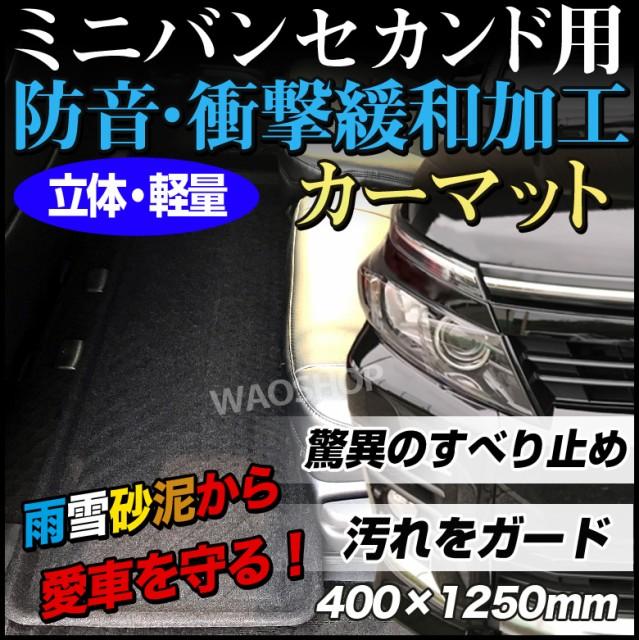トヨタ ノア・ヴォクシー 80系 カーマット ミニバ...
