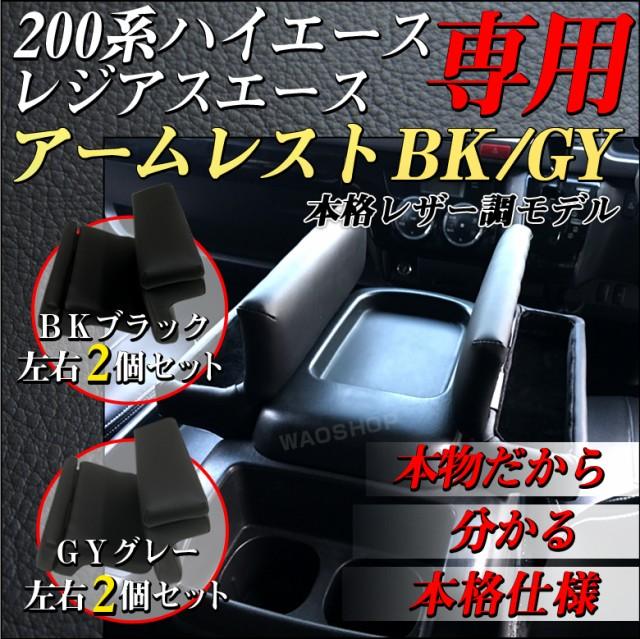 ハイエース専用アームレスト BK 黒 GY グレイ | ...