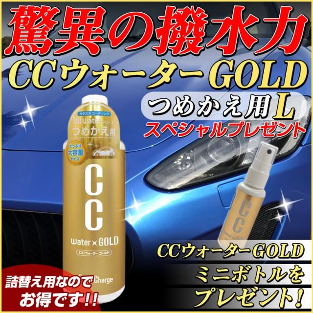 CCウォーターゴールドのミニボトルをプレゼント!...