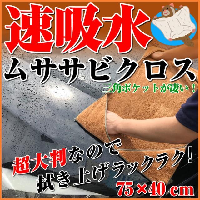 P161 速吸水 ムササビクロス | 洗車 車 マイクロ...